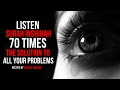 Surah al inshirah 70 times | The Solution to all your Problems á´´á´° - Powerful WAZIFA Ruqyah!