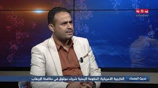 الخارجية الأمريكية : الحكومة اليمنية شريك موثوق في مكافحة الإرهاب | حديث المساء