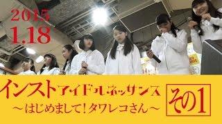 1月18日に新宿タワーレコードにて行われた「インストアイドルネッサンス...