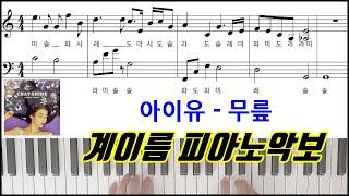 아이유 - 무릎 [ 계이름 ] 피아노악보 | 피아노연주곡   IU _ Knees ㅣPiano CoverㅣSh…