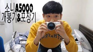 소니a5000개봉기&포장기