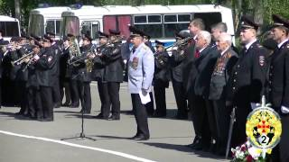 2-й оперативный полк полиции ГУ МВД России по г. Москве