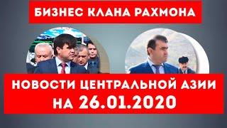 Новости Таджикистана и Центральной Азии на 26.01.2020