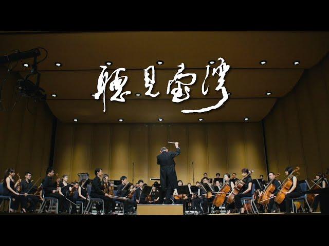 《聽見臺灣》上映集資計畫: 邀您一起聆聽這片土地的聲音