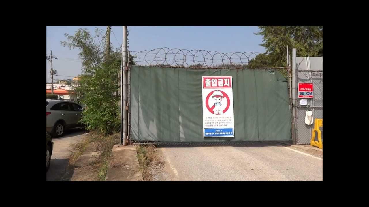 Camp Howze South Korea Main Gate 2012 Youtube
