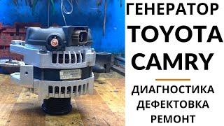 Генератор Toyota Camry. Диагностика, дефектовка и ремонт.