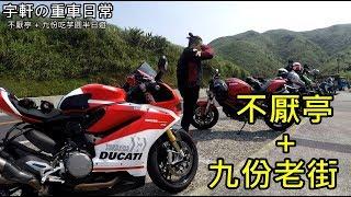 【宇軒の重車日常】騎車去 不厭亭 + 九份 2019.04.07