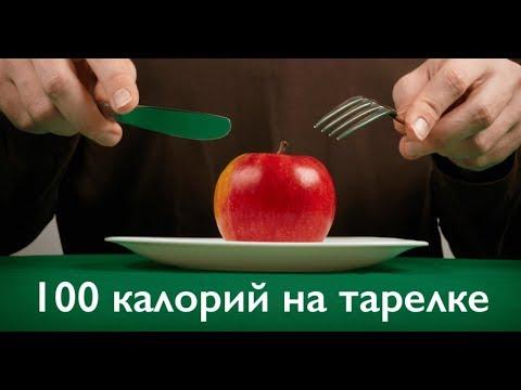Как выглядят 100 калорий в порциях здоровой и полезной еды.