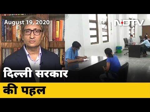 Delhi में पहला Post COVID Clinic | Des Ki Baat With Ravish Kumar