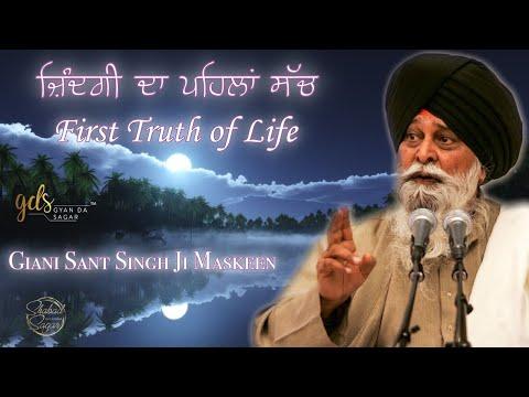 Zindagi Da Pehla Sach ~ First Truth Of Life | Giani Sant Singh Ji Maskeen Katha | Gyan Da Sagar