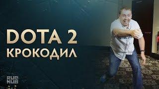 DOTA 2 Крокодил - Выпуск 1 @ The International 2017