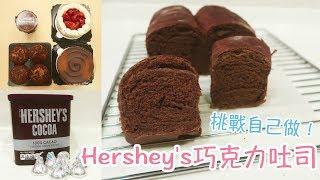 挑戰自己做Hershey's巧克力吐司[買不到就自己做!]