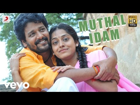 Muthal Idam - Title Track Tamil Lyric Video | D. Imman