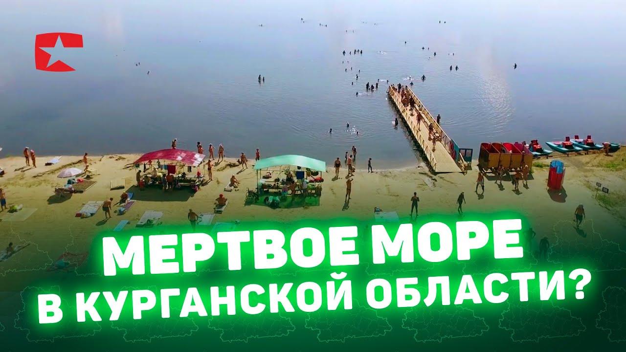 Мёртвое море в Курганской области?