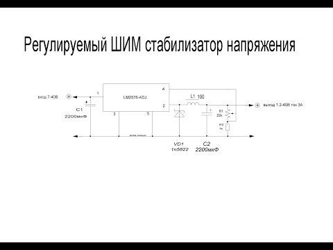 Шим стабилизатор напряжения для дома сварочный аппарат prorab forward 200 mos