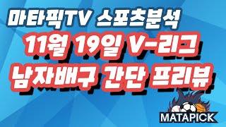 [남자배구분석] V리그 삼성화재 VS 대한항공 11월1…