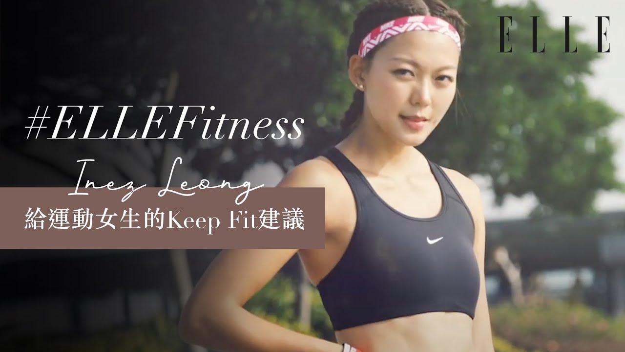 梁諾妍 Inez Leong 模特兒給運動女生的Keep Fit建議!減肥瘦身運動+餐單+exercise穿搭 ELLE HK ELLE Fitness - YouTube