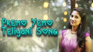 Premo Yemo Theliyani Song || Telugu music album || Rammaniam