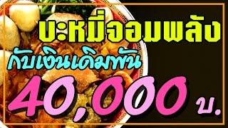 บะหมี่จอมพลัง กับ เงินเดิมพัน 40,000 บาท | แดรกแมน EP.15