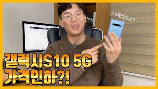 갤럭시S10 5G 드디어 가격인하