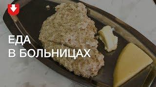 Как выглядит еда в белорусских больницах