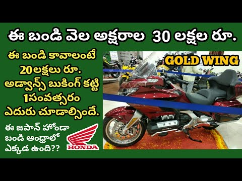 Honda Gold Wing Motorcycle Specifications   Honda Gold Wing Bike Cost & Review Details   Neelu arts