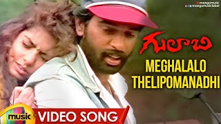 Meghalalo Thelipomanadhi Video Song | Gulabi Telugu Movie | JD Chakravarthy | Maheswari | RGV