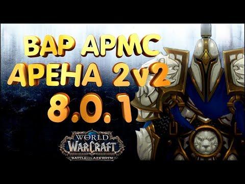 #12 Вар армс и ТТ Монк Арена 2 на 2 - 2200 рейтинг  WOW BFA 8.0.1
