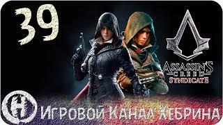 Assassins Creed Syndicate - Часть 39 Тамплиеры в Парламенте