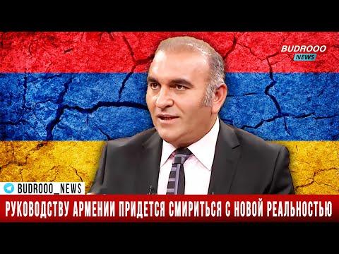 Турецкий эксперт: Руководству Армении придется смириться с новой реальностью
