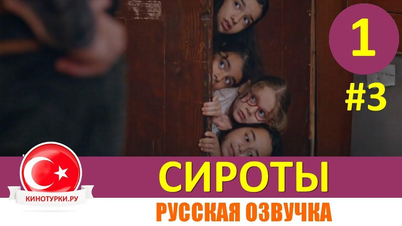 Сироты 1 серия на русском языке [Тизер №3]. Новый турецкий сериал