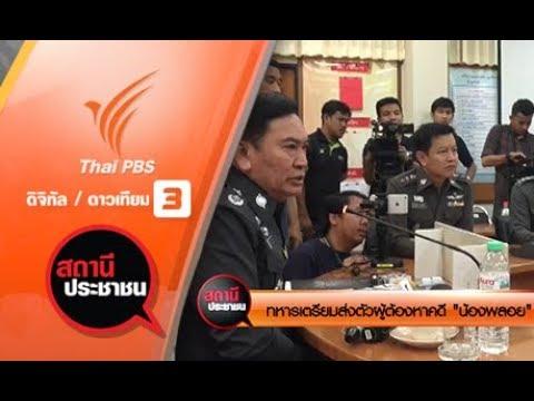 """ทหารเตรียมส่งตัวผู้ต้องหาคดี """"น้องพลอย"""" ให้ตำรวจ - วันที่ 16 Aug 2017"""