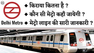 How to Know Delhi NCR Metro Train Route Map and Fare in Hindi | Delhi Metro Map kaise Use Kare screenshot 4