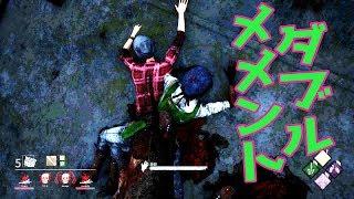 ダブルメメント【デッドバイデイライト】 #46 thumbnail