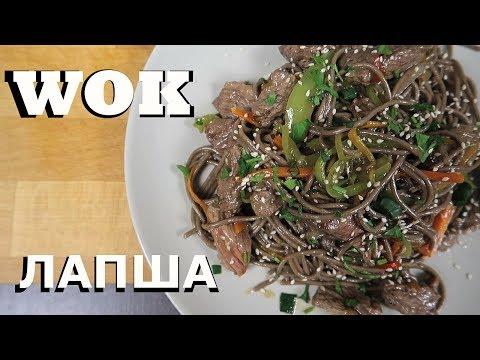 Как приготовить WOK Лапша с говядиной. Рецепт