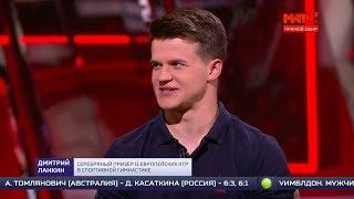 Все на МАТЧ! Дмитрий Ланкин подвел итоги II Европейских игр