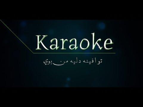 تو افينه دليه من بوي . كاريوكي  _ Tu Evîna Dilê Min Bûyî .Karaoke