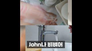 디어루시 그릭요거트 클렌징바 John나 비벼 광고