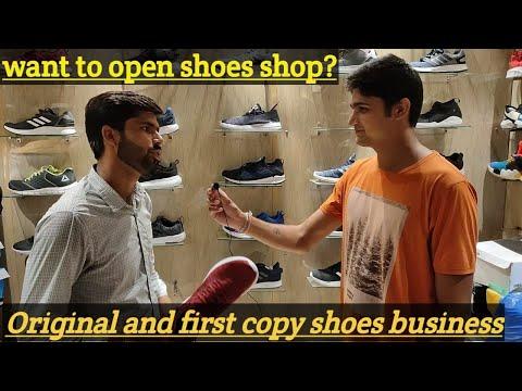 How to start shoes Business ?   जूतों की शॉप कैसे शुरू करें ?