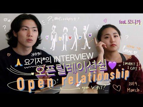 요기자의 인터뷰 - 오픈릴레이션쉽 경험 1부 (feat.모니카) part.1 : 시작과 계기