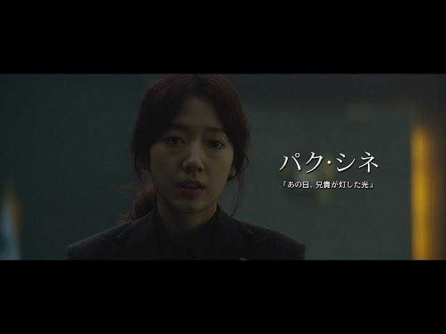 映画『沈黙、愛』予告編