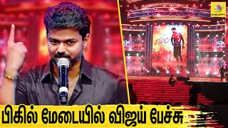 தளபதி அரசியல் ! | Actor Vijay Speech In Audio Launch, Bigil Trailer, Thalapathy 63