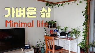 #Minimal life #Planteria #동강할미…