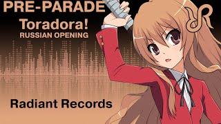 [Arietta &Nika Lenina] Pre-Parade {RUSSIAN cover by Radiant Records} / Toradora!