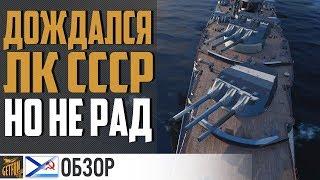 ЛИНКОР СИНОП -  СОВЕТСКИЙ КАМИКАДЗЕ⚓ World of Warships