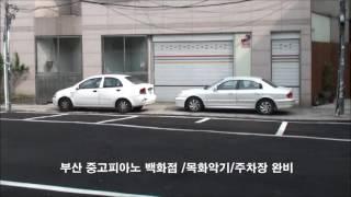 부산중고피아노판매/목화악기/주차장완비