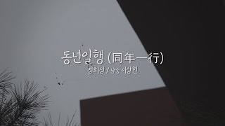 이상헌이 읽는 정희성의 '동년일행 (同年一行)' [시 읽는 토요일 #92]