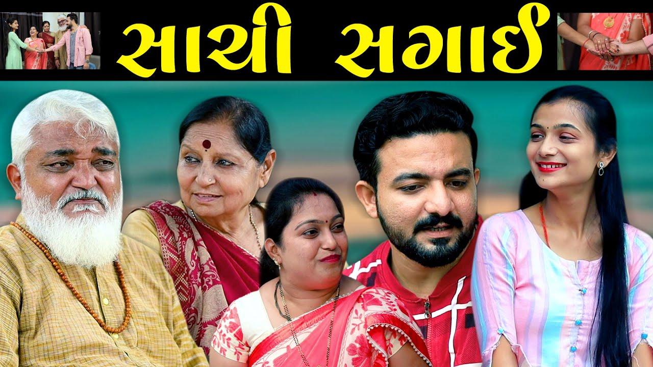 Download સાચી સગાઈ - Sachi Sagai II Gujarati Short Film II Gujarati Natak    Pv Gujarati