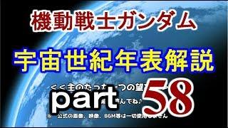 【機動戦士ガンダム】ゆっくり 宇宙世紀 年表解説 part58