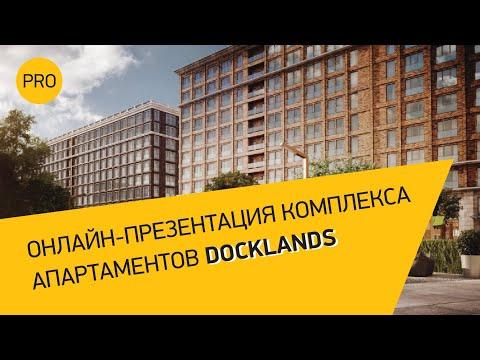 Он-лайн презентация комплекса апартаментов Docklands